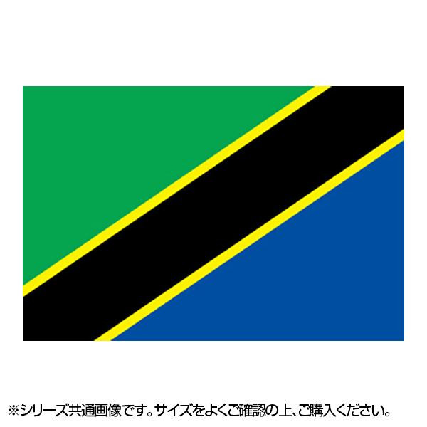 N国旗 タンザニア No.1 W1050×H700mm 23199【代引不可】【北海道・沖縄・離島配送不可】