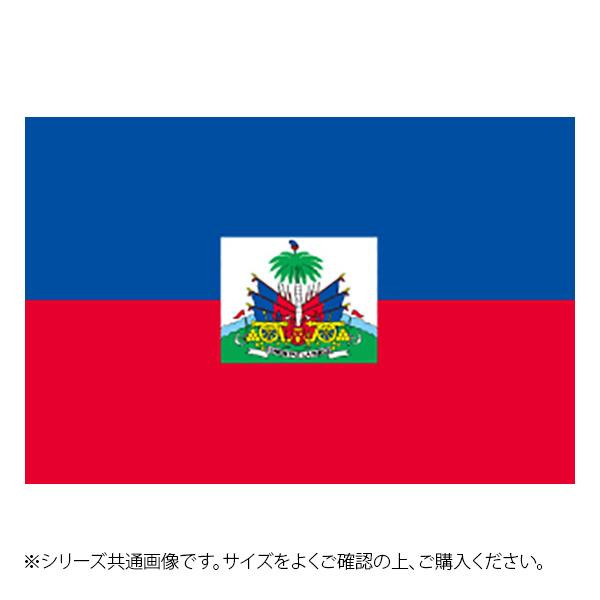 N国旗 ハイチ No.2 W1350×H900mm 23308【代引不可】【北海道・沖縄・離島配送不可】