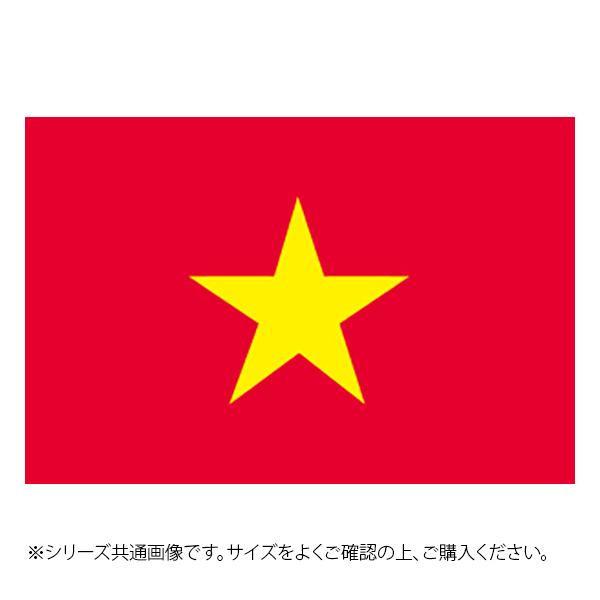 N国旗 ベトナム No.1 W1050×H700mm 23407【代引不可】【北海道・沖縄・離島配送不可】