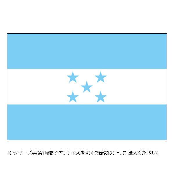 N国旗 ホンジュラス No.2 W1350×H900mm 23436【代引不可】【北海道・沖縄・離島配送不可】