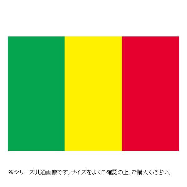 N国旗 マリ No.1 W1050×H700mm 23475【代引不可】【北海道・沖縄・離島配送不可】