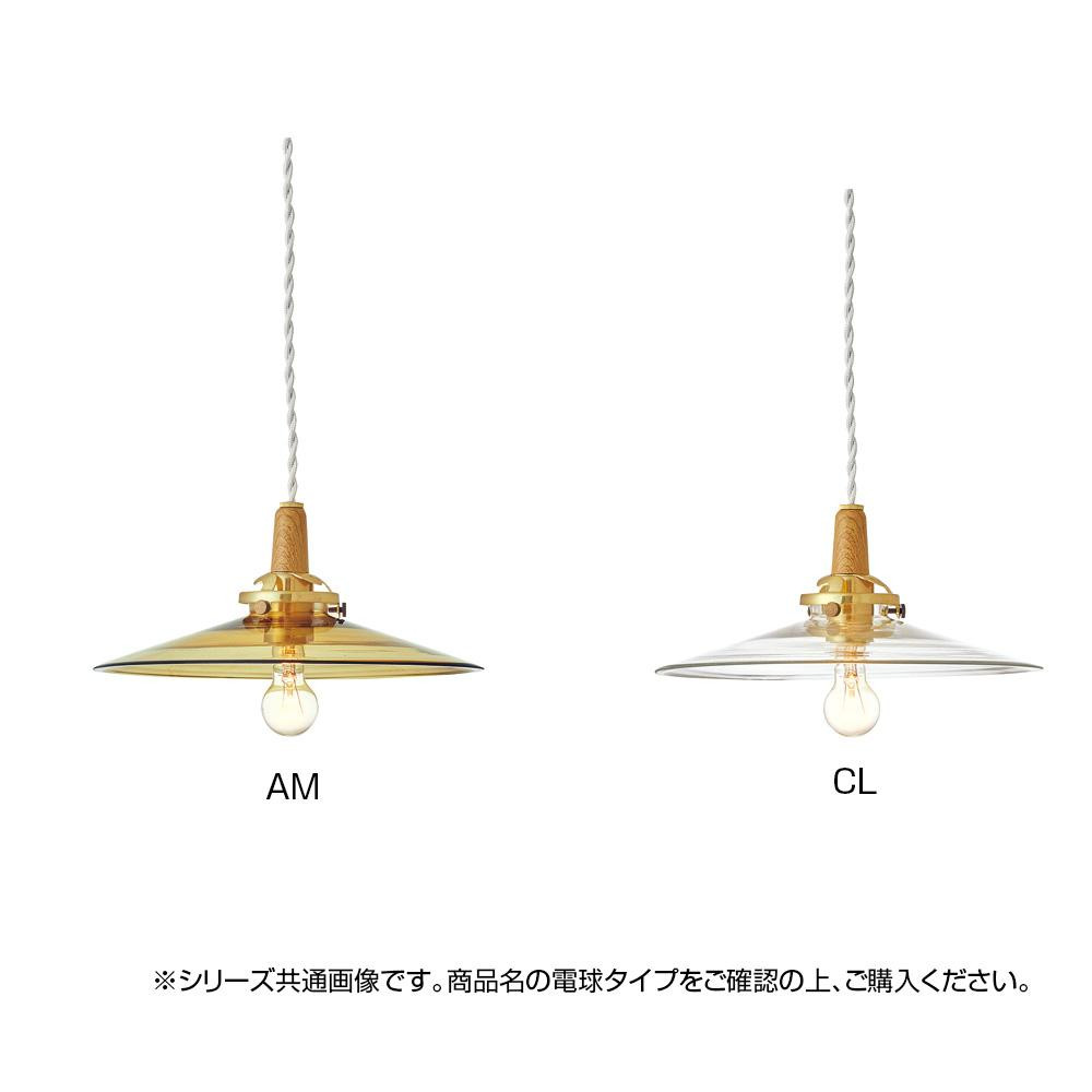 ペンダントライト Tromp トロンプ 小形LED電球(電球色)付 AM・LT-3800【代引不可】【北海道・沖縄・離島配送不可】