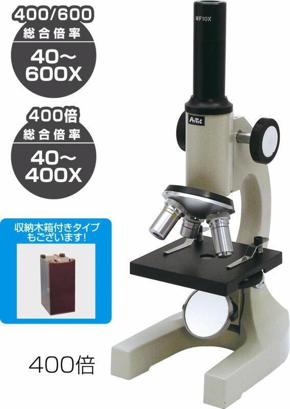 【送料無料】鏡筒上下顕微鏡400