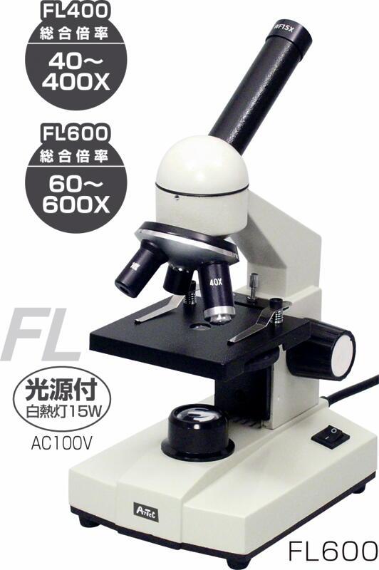 【送料無料】ステージ上下顕微鏡 FL600