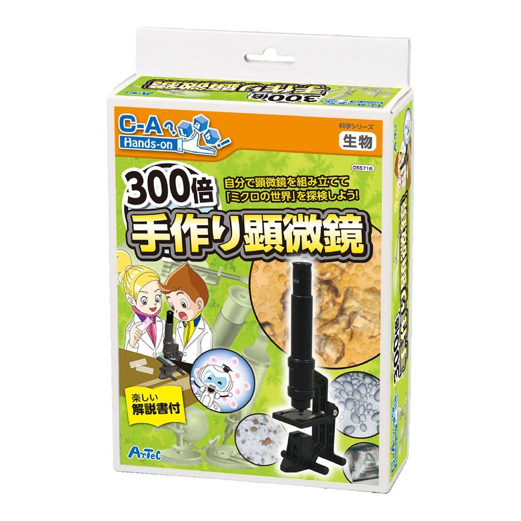 300倍手作り顕微鏡16個組[92850]【北海道・沖縄・離島配送不可】