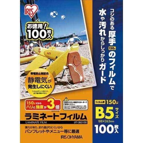 (まとめ買い)アイリスオーヤマ ラミネートフィルム帯電防止 150μ 100枚 B5 LFT-5B5100 〔3個セット〕【北海道・沖縄・離島配送不可】