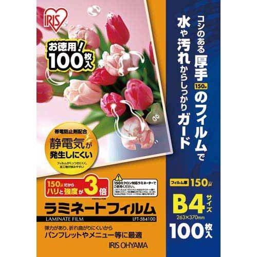 (まとめ買い)アイリスオーヤマ ラミネートフィルム帯電防止 150μ 100枚 B4 LFT-5B4100 〔2個セット〕