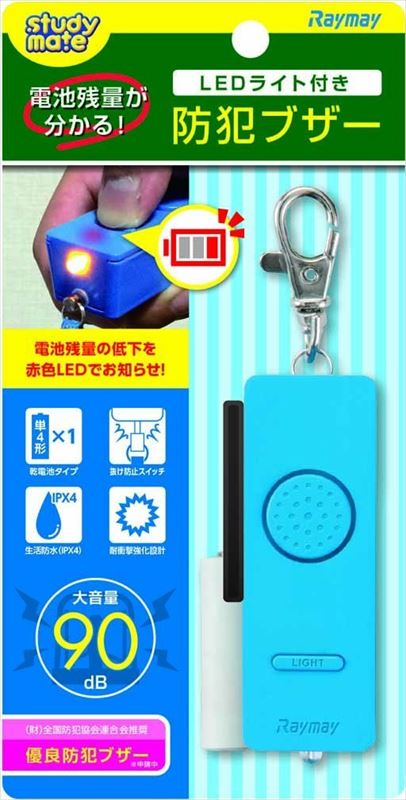 Security buzzer waterproofing blue EBB141A with the RAYMAYFUJII LED light