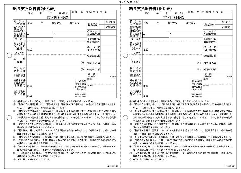 【送料無料】(まとめ買い)ヒサゴ プリンタ帳票 給与支払報告書(総括表) A4ヨコ 500シート入 GB1155 〔×3〕