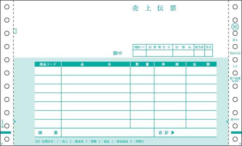 【送料無料】(まとめ買い)ヒサゴ ドットプリンタ帳票 売上伝票 3枚複写 250セット入 GB362 〔×3〕
