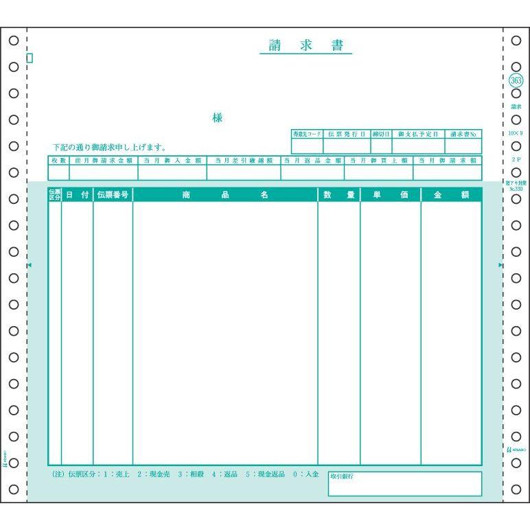 【送料無料】(まとめ買い)ヒサゴ ドットプリンタ帳票 請求書 2枚複写 200セット入 GB363 〔×3〕