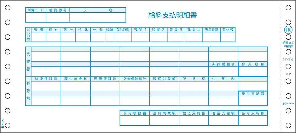 【送料無料】(まとめ買い)ヒサゴ ドットプリンタ帳票 給与支払明細 2枚複写 500セット入 GB410 〔×3〕
