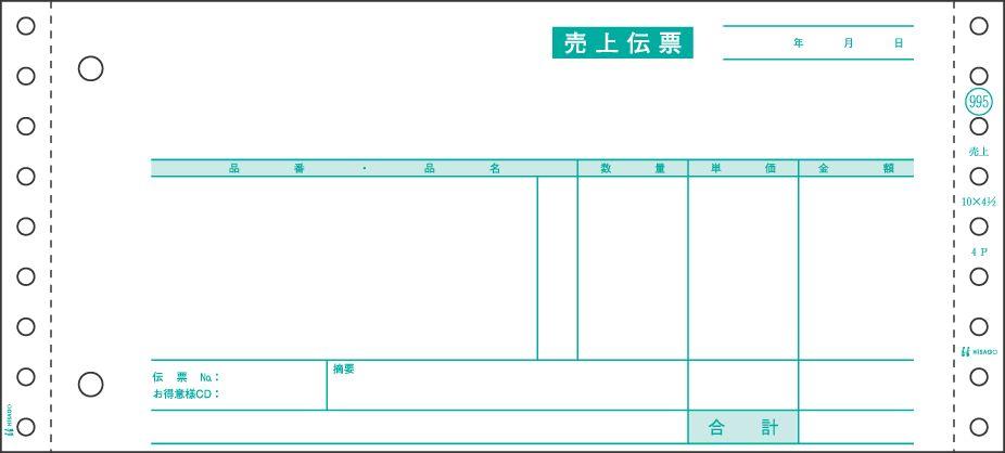 【送料無料】(まとめ買い)ヒサゴ ドットプリンタ帳票 売上伝票 4枚複写 200セット入 GB995 〔×3〕