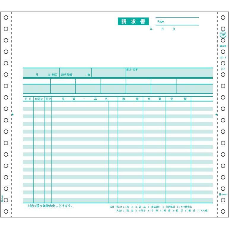 【送料無料】(まとめ買い)ヒサゴ ドットプリンタ帳票 請求書 2枚複写 200セット入 GB998 〔×3〕