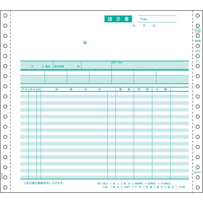 【送料無料】(まとめ買い)ヒサゴ ドットプリンタ帳票 請求書 2枚複写 200セット入 GB134 〔×3〕