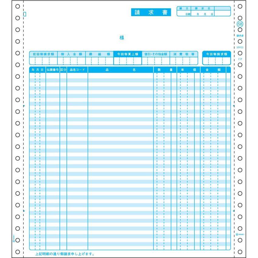 【送料無料】(まとめ買い)ヒサゴ ドットプリンタ帳票 請求書 2枚複写 1000セット入 SB68 〔×3〕