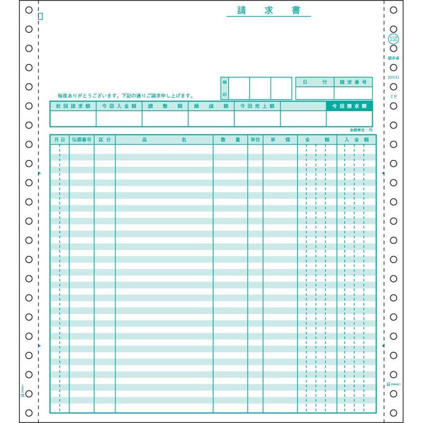 (まとめ買い)ヒサゴ ドットプリンタ帳票 請求書 2枚複写 250セット入 GB152 〔×3〕【北海道・沖縄・離島配送不可】