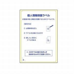 (まとめ買い)ヒサゴ 目隠しラベル 返送用 はがき全面 100シート入 GB2413 〔×3〕