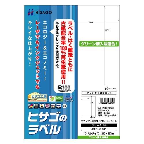 (まとめ買い)ヒサゴ エコノミー再生紙ラベル A4 ノーカット 100シート入 ELG001 〔×3〕