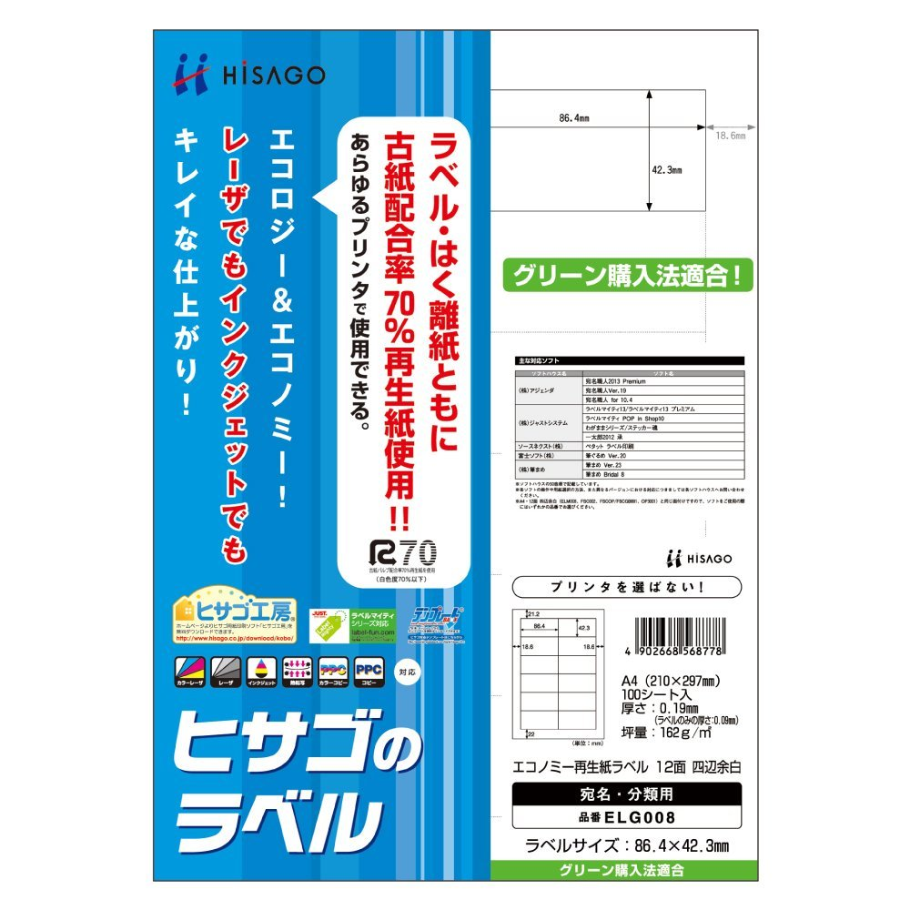 【送料無料】(まとめ買い)ヒサゴ エコノミー再生紙ラベル A4 12面 四辺余白 100シート入 ELG008 〔×3〕