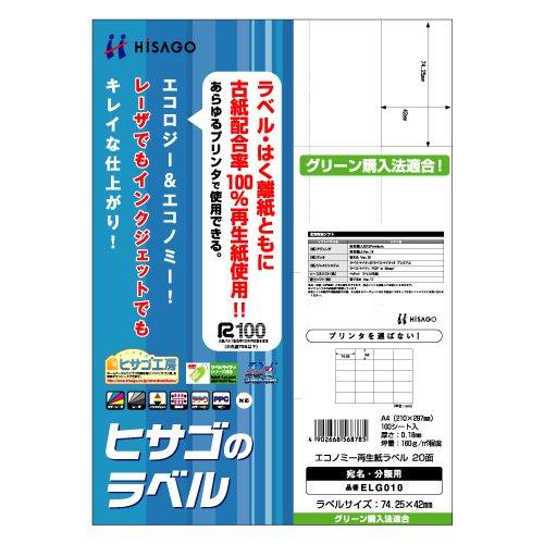 (まとめ買い)ヒサゴ エコノミー再生紙ラベル A4 20面 100シート入 ELG010 〔×3〕