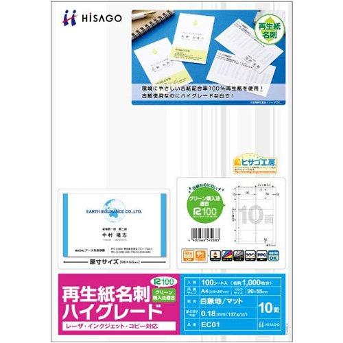 (まとめ買い)ヒサゴ プリント用紙 再生紙名刺 10面 ハイグレード 100枚入 EC01 〔×3〕
