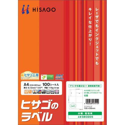(まとめ買い)ヒサゴ A4台紙ごとミシン目切り離しができるラベル 6面 100シート入 GB3205 〔×3〕【北海道・沖縄・離島配送不可】