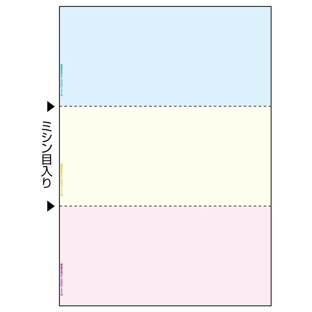 【送料無料】(まとめ買い)ヒサゴ FSC認証 マルチプリンタ帳票 A4 カラー 3面 1200枚入 FSC2012Z 〔×3〕