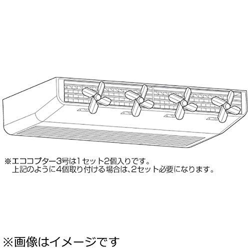 【送料無料】(まとめ買い)キングジム エココプター3号J 2台1セット ECOCO-3J 〔×3〕