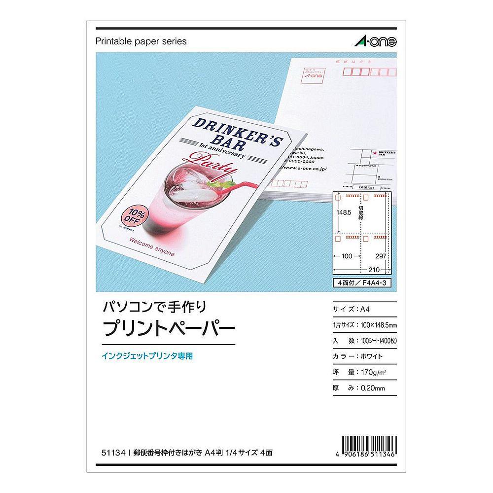 (まとめ買い)エーワン マルチカード インクジェット専用タイプ 白無地 A4判 4面 官製はがきサイズ 100シート(400枚) 51134 〔×3〕