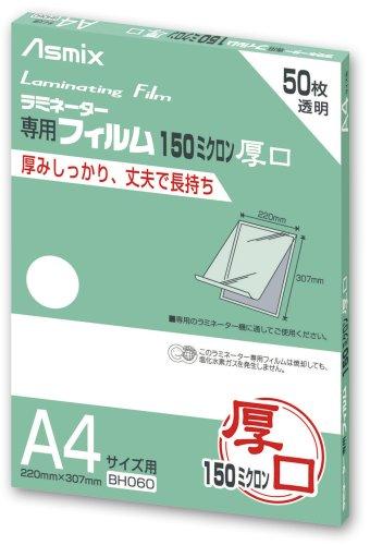 (まとめ買い)アスカ Asmix ラミネートフィルム 厚口 150μ A4サイズ 50枚入 BH-060 〔×3〕【北海道・沖縄・離島配送不可】