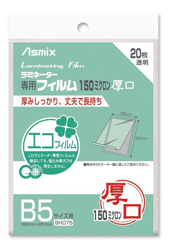 (まとめ買い)アスカ Asmix ラミネートフィルム 厚口 150μ B5サイズ 20枚入 BH-075 〔×10〕【北海道・沖縄・離島配送不可】