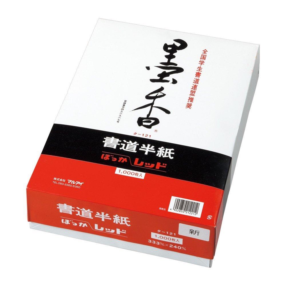 (まとめ買い)マルアイ 墨香半紙 レッド 1000枚 ケース入 タ-121 〔×3〕【北海道・沖縄・離島配送不可】