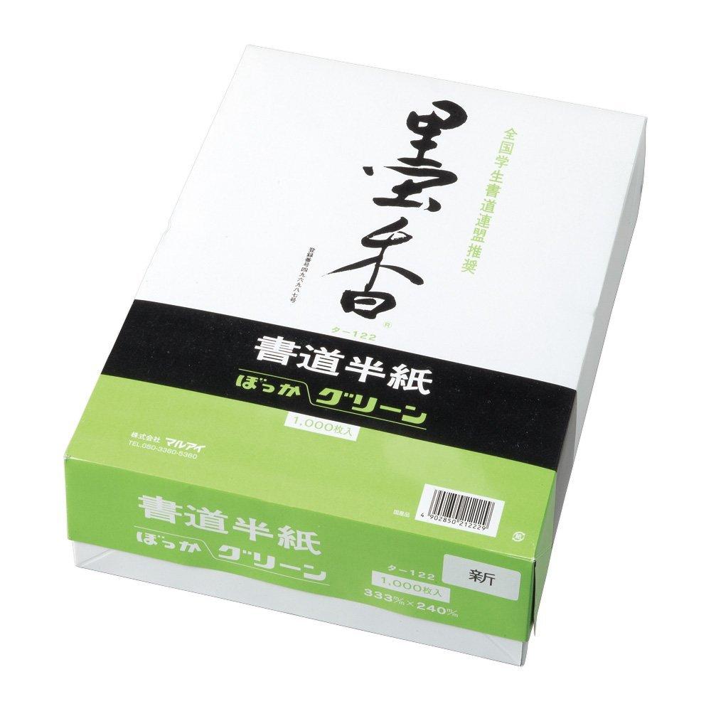 (まとめ買い)マルアイ 墨香半紙 グリーン1000枚 ケース入 タ-122 〔×3〕【北海道・沖縄・離島配送不可】