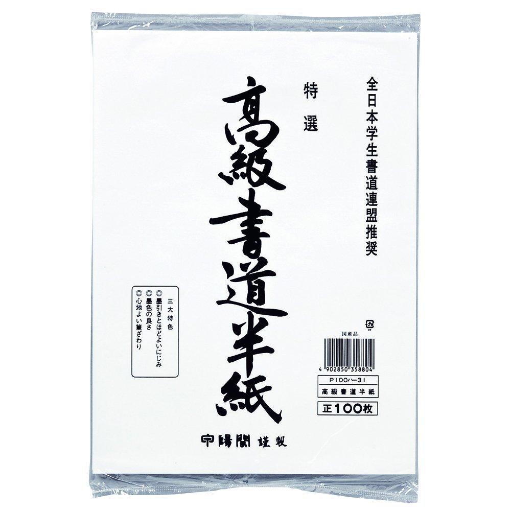 (まとめ買い)マルアイ 高級半紙 100枚ポリ入 P100ハ-31 〔×60〕