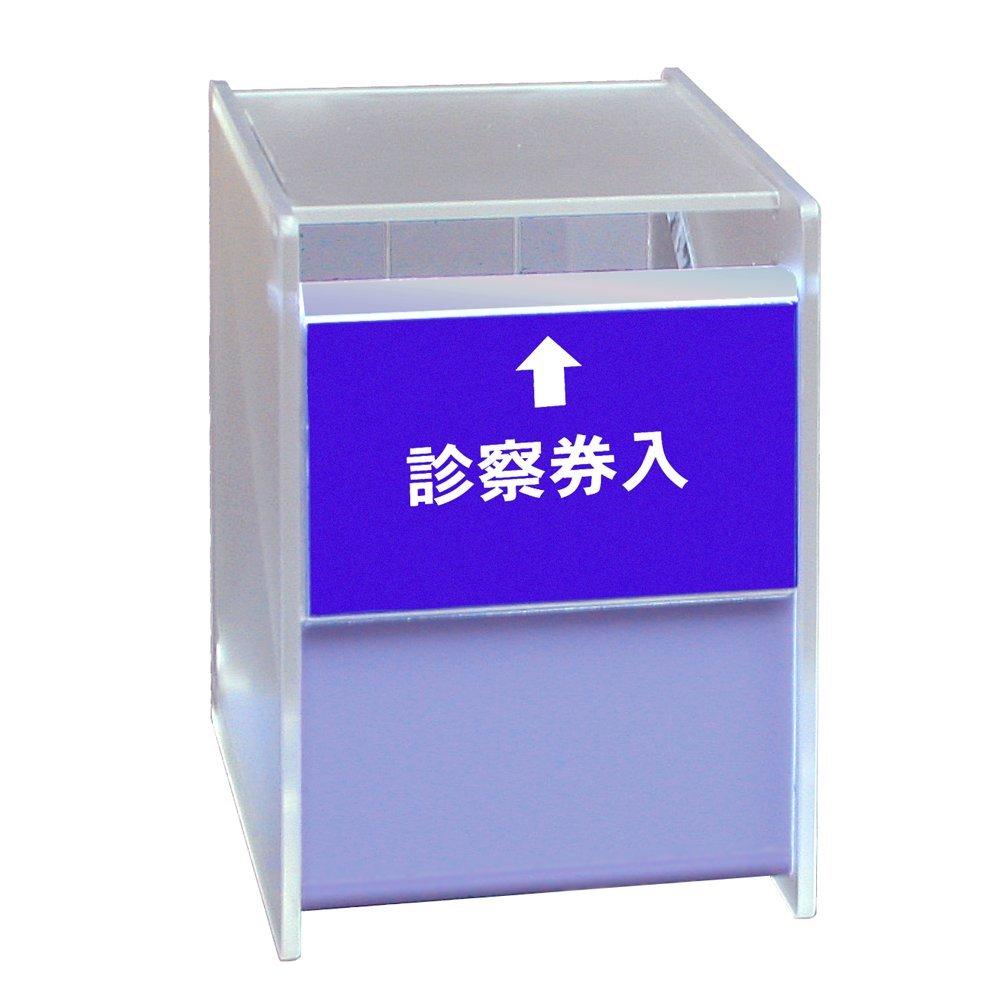 【送料無料】(まとめ買い)コレクト 診察券入 ブルー アクリル製窓口ボックス M-280-BL 〔×3〕