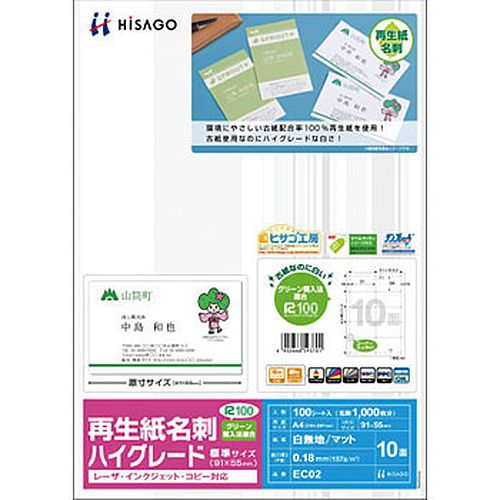 EC02 with HISAGO business card paper regenerated paper business card A4 ten stock size high-grade 100 seat