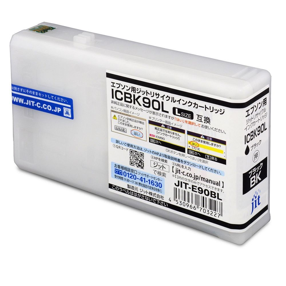 (まとめ買い)ジット リサイクルインクカートリッジ エプソン ICBK90L増量 ブラック対応 JIT-E90BL 〔3個セット〕