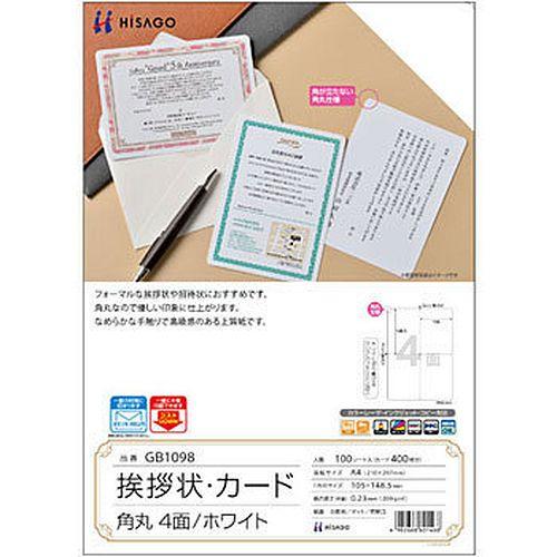 (まとめ買い)ヒサゴ プリント用紙 挨拶状・カード 角丸 4面 ホワイト A4 100シート入 GB1098 〔×3〕