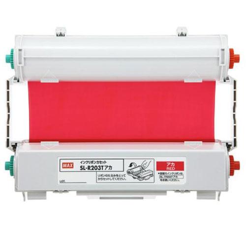 マックス ビーポップ CPM-200専用 詰め替え式インクリボン 赤 SL-R203Tアカ【北海道・沖縄・離島配送不可】