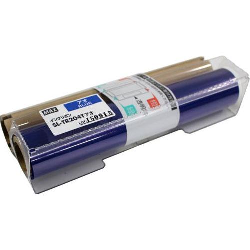 【送料無料】(まとめ買い)マックス ビーポップ CPM-200専用 詰め替え用インクリボン 青 SL-TR204Tアオ 〔×3〕