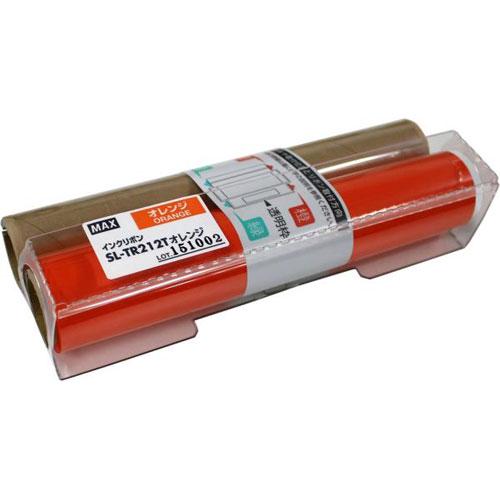 マックス ビーポップ CPM-200専用 詰め替え用インクリボン オレンジ SL-TR212Tオレンジ【北海道・沖縄・離島配送不可】
