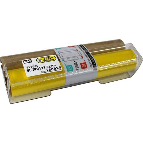 マックス ビーポップ CPM-200専用 詰め替え用プロセスカラー印刷インクリボン 黄色 SL-TR217Tイエロー【北海道・沖縄・離島配送不可】