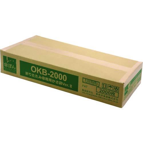 【送料無料】(まとめ買い)新倉計量器 折りたたみ傘ぽん専用かさ袋Ver.II OKB-2000 〔×3〕