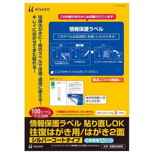 (まとめ買い)ヒサゴ 情報保護ラベル 貼り直しOK 往復はがき用/はがき2面 100枚入り GB2440N 〔3冊セット〕