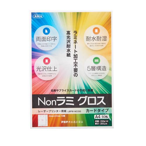 (まとめ買い)アジア原紙 レーザープリンター用紙 Nonラミ グロス 高光沢耐水紙 カードタイプ 50枚 LBPW-NC(50) 〔3冊セット〕