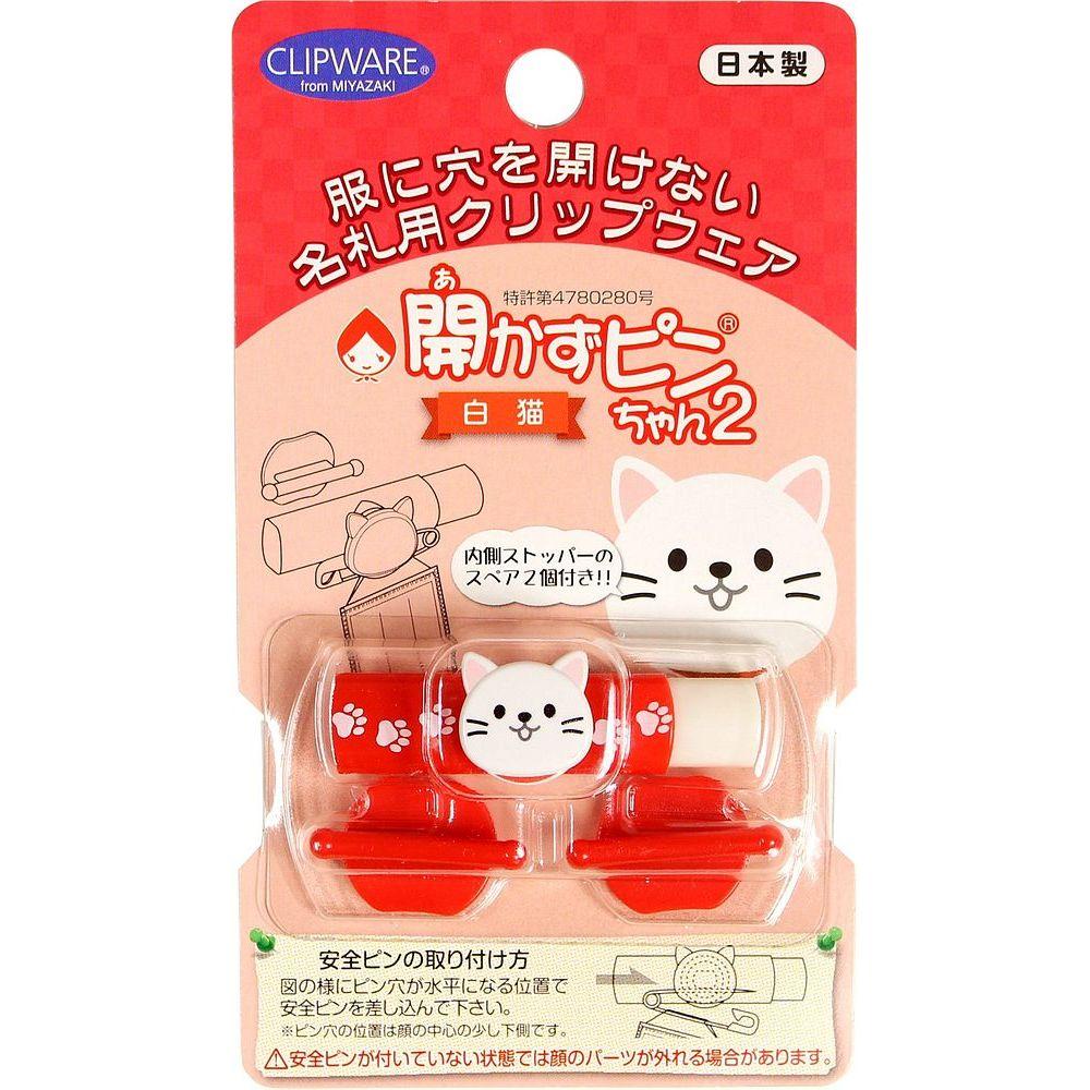 (まとめ買い)クリップウェア 開かずピンちゃん2 白猫 CA-011WC 〔5個セット〕