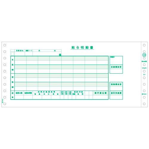 (まとめ買い)ヒサゴ 給与封筒 GB153 〔×3〕【北海道・沖縄・離島配送不可】