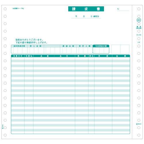 【送料無料】ヒサゴ 請求書(品名別) SB481 00010037