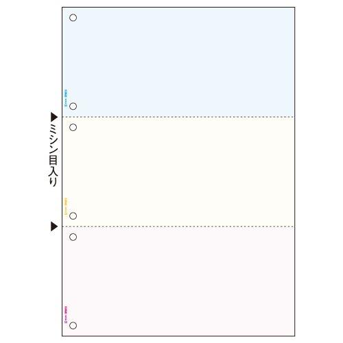 (まとめ買い)ヒサゴ マルチプリンタ帳票 A4カラー3面6穴 BP2013Z 〔×3〕【北海道・沖縄・離島配送不可】